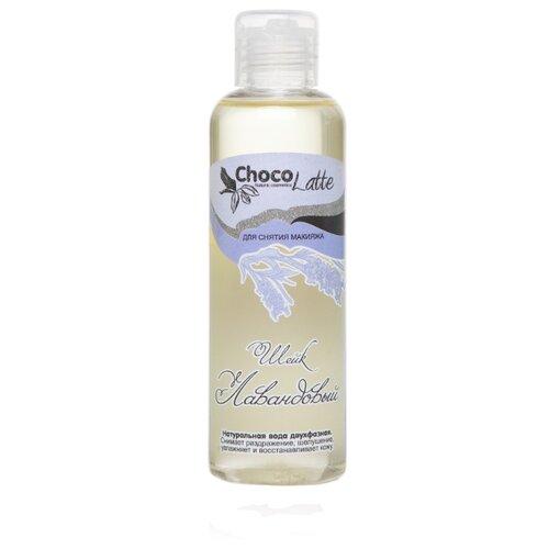 Купить ChocoLatte шейк для снятия макияжа лавандовый двухфазный, 100 мл
