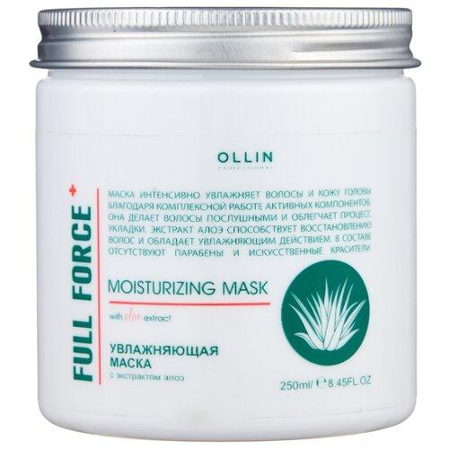 OLLIN Professional Full Force Увлажняющая маска с экстрактом алоэ для волос и кожи головы, 250 мл маска для волос ollin professional full force 250 мл увлажняющая экстрактом алоэ