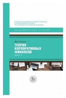 """Тироль Ж. """"Теория корпоративных финансов Книга 2"""""""