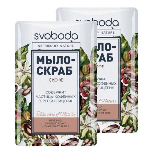 Купить Мыло-скраб кусковое СВОБОДА с кофе, 100 г, 2 шт.