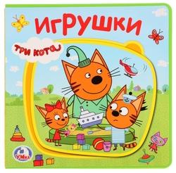 Умка Книжка EVA с пазлами. Три кота. Игрушки