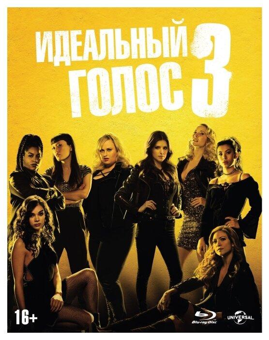 Идеальный голос 3 (Blu-ray)