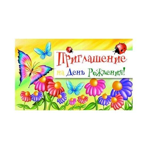 Приглашение Творческий Центр СФЕРА Приглашение на День рождения (ПМ-9612), 1 шт.