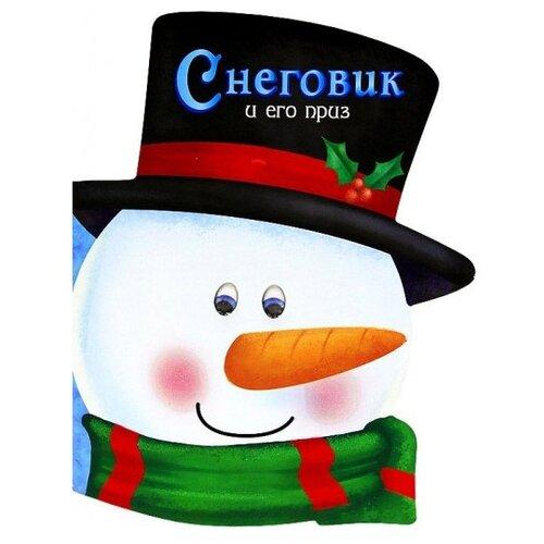 Купить Вовк Т. Снеговик и его приз , Стрекоза, Книги для малышей