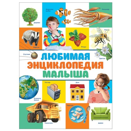 Купить Любимая энциклопедия малыша, РОСМЭН, Познавательная литература