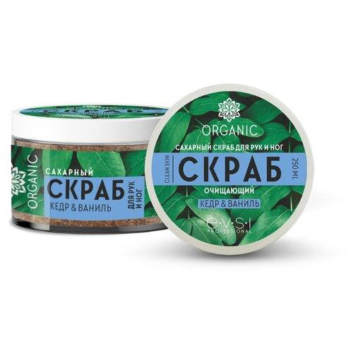 Купить EVSI Сахарный скраб для рук и ног Organic Кедр и Ваниль, 250 мл