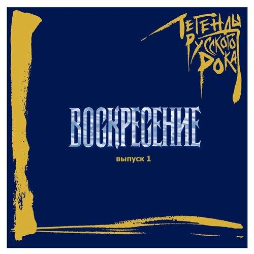 Воскресение. Легенды русского рока. Выпуск 1 (CD)