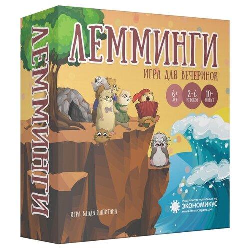 Купить Настольная игра Экономикус Лемминги 2е издание, Настольные игры
