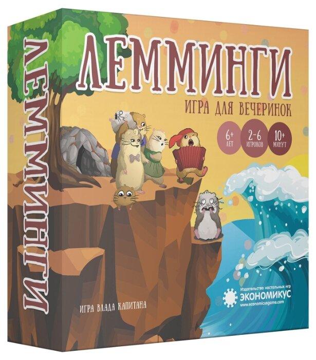 Купить Настольная игра Экономикус Лемминги 2е издание по низкой цене с доставкой из Яндекс.Маркета (бывший Беру)