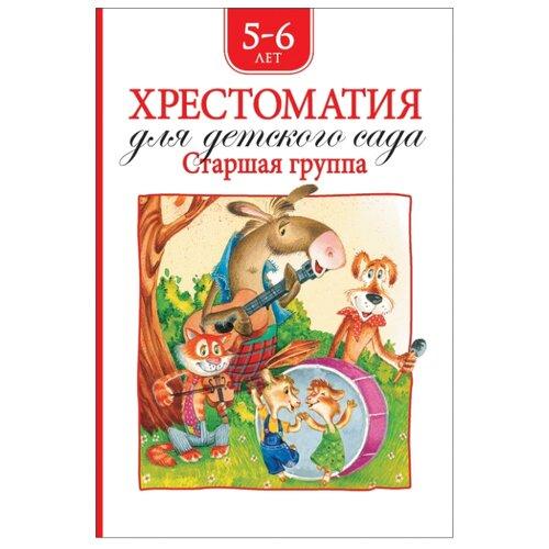 Купить Хрестоматия для детского сада.Старшая группа, РОСМЭН, Детская художественная литература