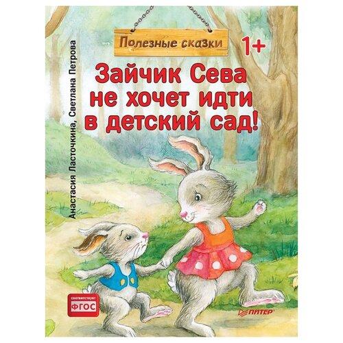 Купить Полезные сказки. Зайчик Сева не хочет идти в детский сад!, Издательский Дом ПИТЕР, Книги для малышей
