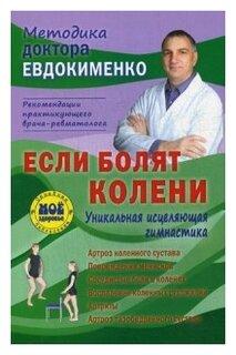 хочу ориенитррваться доктор евдокименко болят колени говори))))) моему мнению