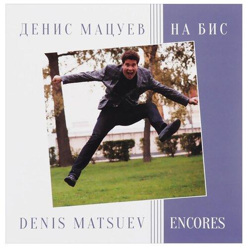 Денис Мацуев. На Бис CD