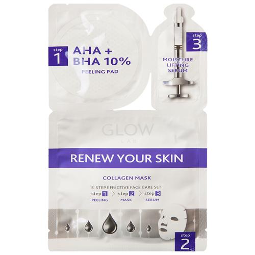Glow Lab 3-х этапная маска с АНА и ВНА-кислотами пилинг с ана кислотами