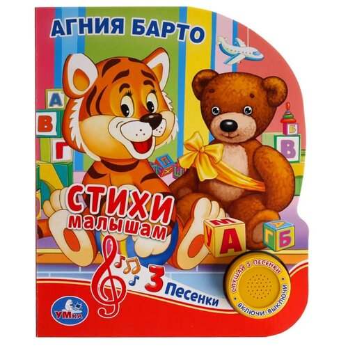 Купить Барто А. 3 песенки. Стихи малышам , Умка, Книги для малышей