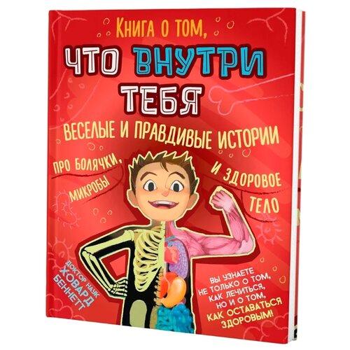 Купить Беннетт Х. Книга о том, что внутри тебя , ИД Капитал, Познавательная литература