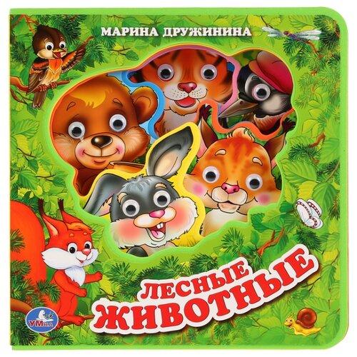 Купить Дружинина М. Книжка EVA с пластиковыми глазками. Лесные животные , Умка, Книги для малышей