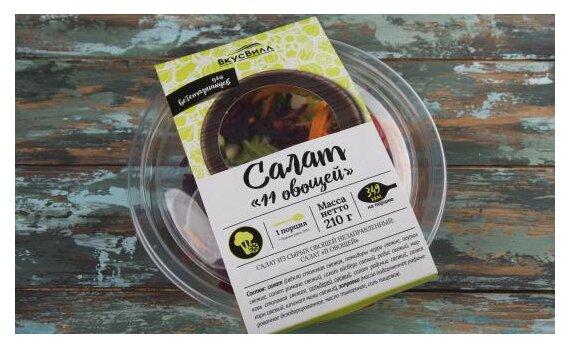 ВкусВилл Салат 11 овощей, 210 г