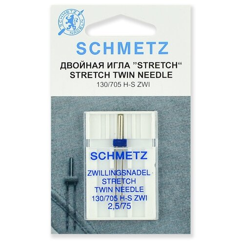 Игла/иглы Schmetz Stretch 130/705 H-S ZWI 2.5/75 двойная серебристый