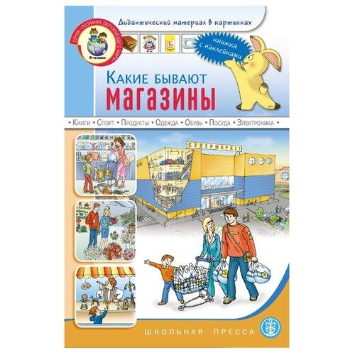 Познание окружающего мира. Какие бывают магазины азбукварик книга с 11 кнопками какие бывают подарки page 4