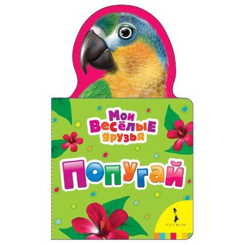 Купить Волкова Н. Мои веселые друзья. Попугай , РОСМЭН, Книги для малышей