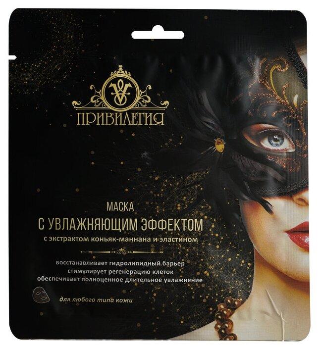 Привилегия Тканевая маска с увлажняющим эффектом