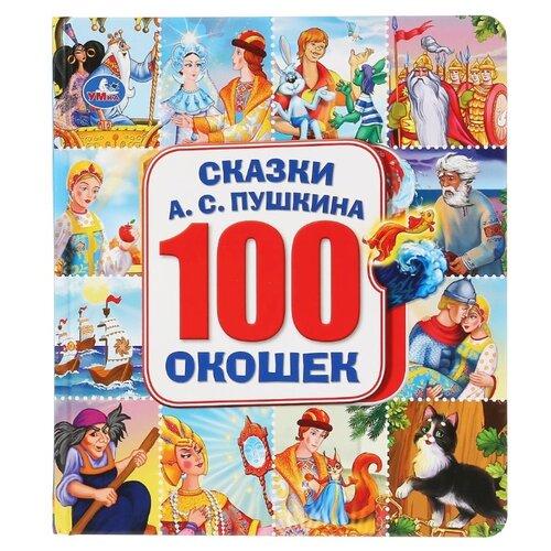 Пушкин А. С. 100 окошек. Сказки , Умка, Книги для малышей  - купить со скидкой