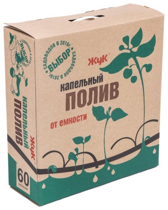 Жук Набор капельного полива от емкости, длина шланга:18 м, кол-во растений: 60 шт.