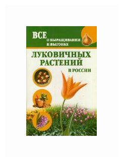 """Литвинова Т. """"Все о выращивании и выгонке луковичных растений в России"""""""