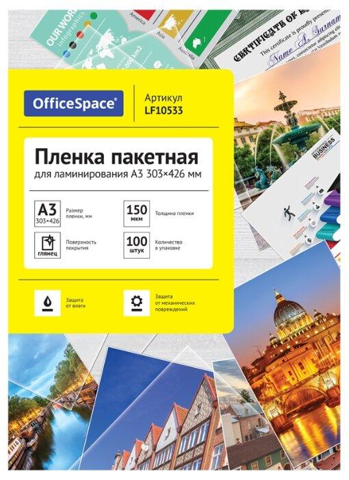 Пакетная пленка для ламинирования OfficeSpace A3 LF10533 100л.
