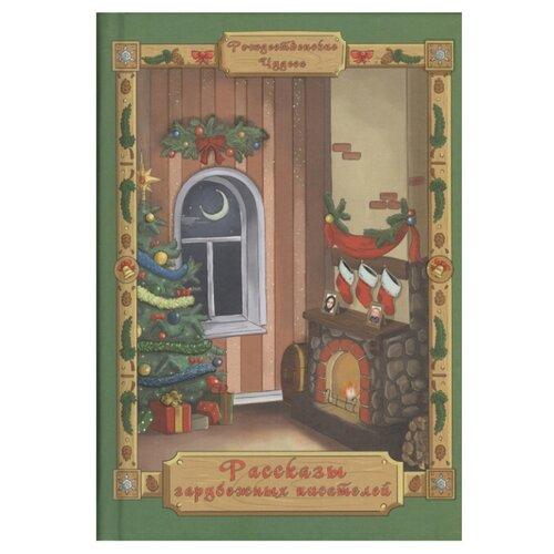 Купить Рождественские чудеса. Рассказы зарубежных писателей, Рипол Классик, Детская художественная литература