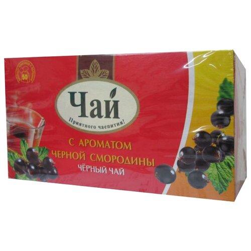 Фото - Чай черный Императорский чай с ароматом черной смородины в пакетиках, 50 шт. чай в пакетиках фиточаи байкальские женский лечебный с боровой маткой 20 шт по 1 5 г