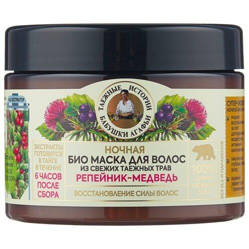Рецепты бабушки Агафьи Таежные истории Ночная маска для волос Репейник-медведь восстанавливающая силу волос, 300 мл маска агафьи для волос