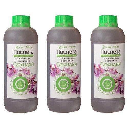 Удобрение Альта-Планта Поспета для комнатных растений и орхидей, 1 л, количество упаковок: 3 шт.