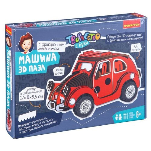 Купить Движущийся 3D пазл Bondibon деревянный, Машина, красная, 65 деталей, Пазлы