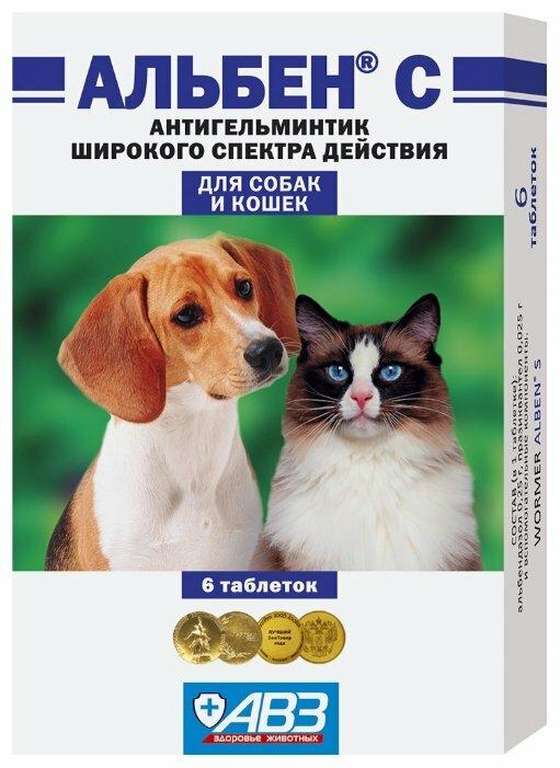 АВЗ Альбен С антигельминтик д/собак и кошек