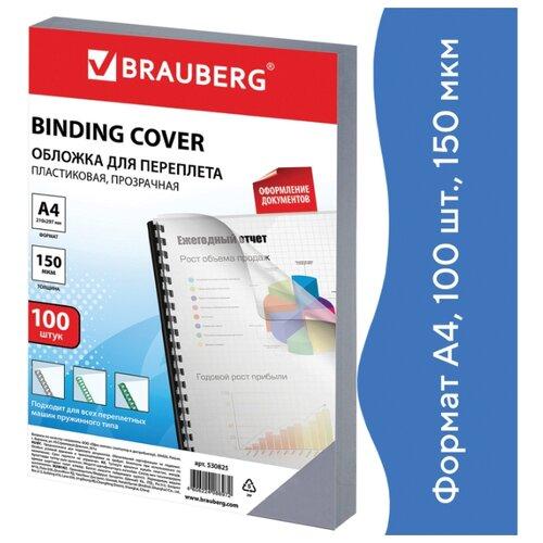 Обложки для переплета Brauberg пластиковые А4 комплект 100 шт 150 мкм прозрачные (530825)