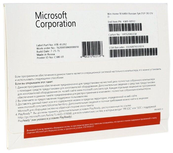 Microsoft Windows 10 Home 64-bit OEM, лицензия и носитель, русский, устройств: 1, кол-во лицензий: 1, срок действия: бессрочная фото 1