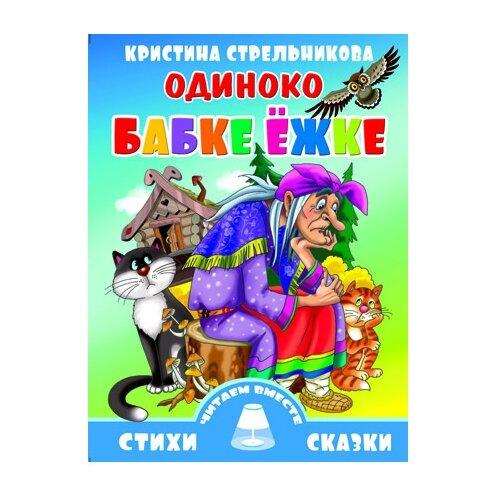 Стрельникова К. И.