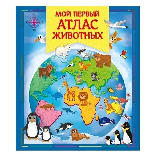 Купить Мой первый атлас животных, Омега, Познавательная литература