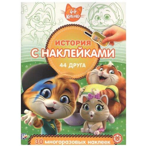 Купить Книжка с наклейками 44 котенка. 44 друга. № 2011 , ЛЕВ, Книжки с наклейками