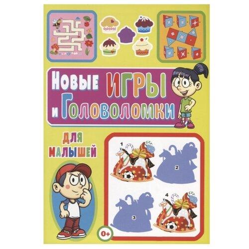 игры для малышей Скиба Т. Новые игры и головоломки для малышей