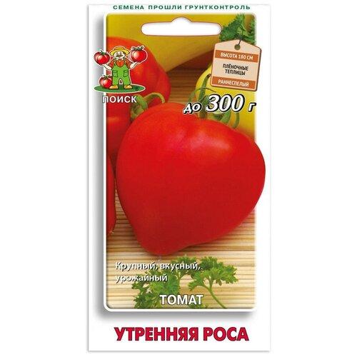 Семена ПОИСК Томат Утренняя роса 0.1 г семена поиск томат аделина 0 1 г