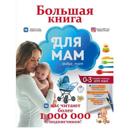 Большая книга для мам, Малыш, Книги для родителей  - купить со скидкой