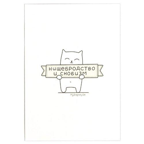 Открытка Подписные издания Нищебродство и снобизм, 1 шт. открытка подписные издания дом мельникова 10 х 15 см