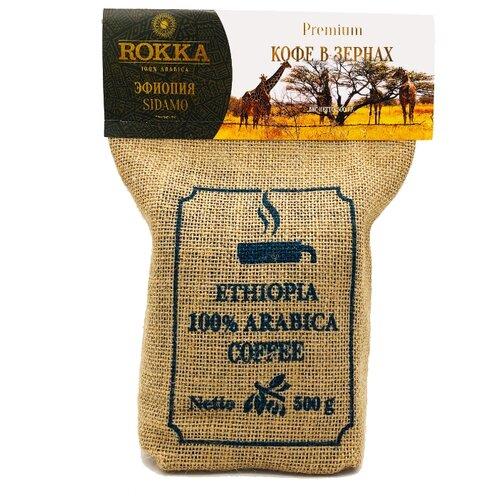 Кофе в зернах Rokka Эфиопия Sidamo, арабика, 500 г фото