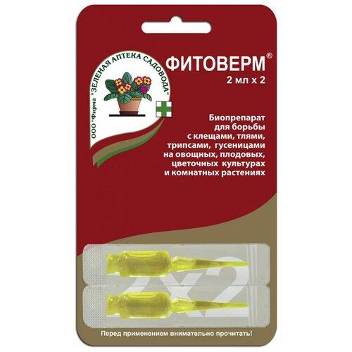 Зеленая Аптека Садовода Биопрепарат от клещей и насекомых-вредителей Фитоверм, 2 шт. х 2 мл