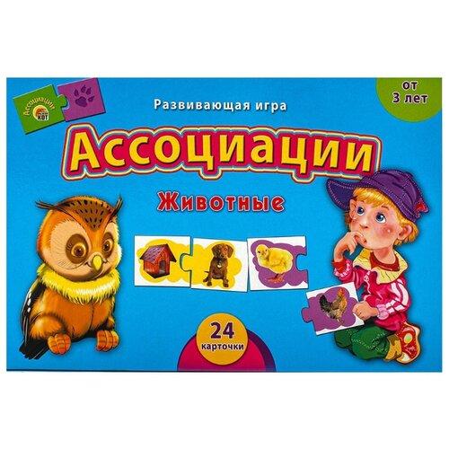 Настольная игра Рыжий кот Ассоциации. Животные ИН-7985 настольная игра рыжий кот ассоциации учим цифры ин 8077