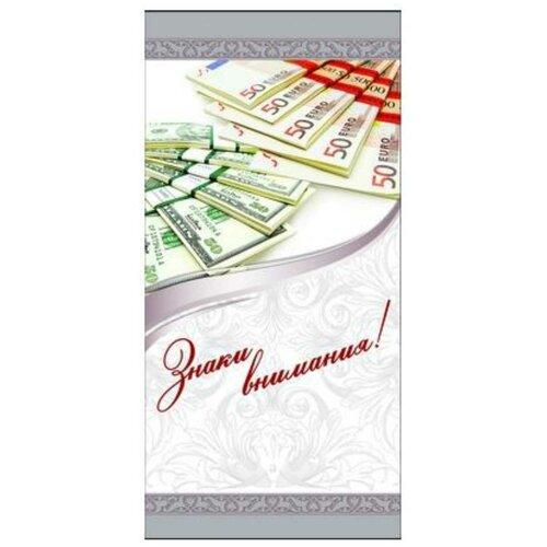 Фото - Конверт для денег Творческий Центр СФЕРА Знаки внимания!, 1 шт. майзингер р банкноты мира скрытые знаки бумажных денег