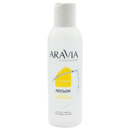 ARAVIA Professional Лосьон против вросших волос с лимоном 150 мл восстанавливающий бальзам для ног с витаминами revita balm aravia professional 100 мл